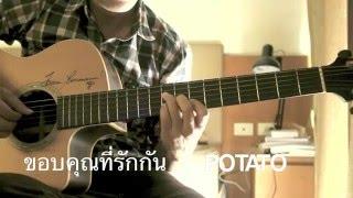ขอบคุณที่รักกัน-POTATO Fingerstyle Cover By Toeyguitaree (TAB) #iHearBand