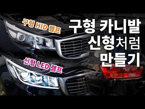 카니발 LED 헤드램프 신형으로 개조하기 feat.�