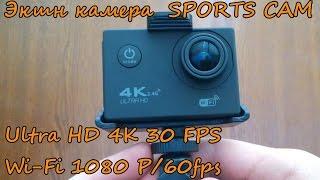 Экшн камера SPORTS CAM Ultra HD 4 К 30FPS Wi-Fi 1080 P/60fps