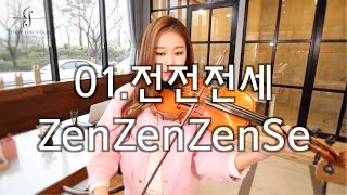 01.ZenZenZenSe_Jenny Yun Best Collection