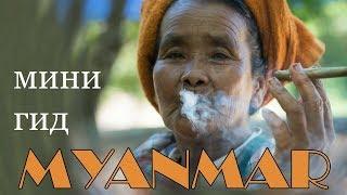 видео Бирма