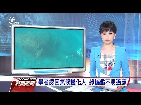 20190322公視晚間新聞