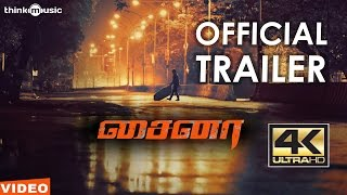 China Tamil Movie Trailer HD | Kalaiyarasan, Ritu Varma