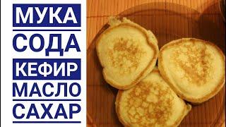 Оладьи без яиц. Рецепт оладьев на кефире.  Готовим вегетарианские оладьи
