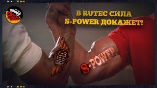 RUTEC: опыт использования в сервисе S-Power