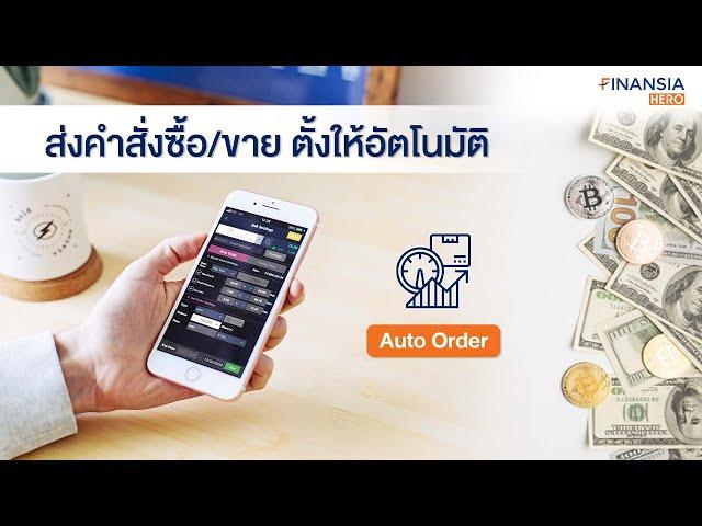 ส่งคำสั่งซื้อ/ขาย ตั้งให้อัตโนมัติ ด้วย Auto Order