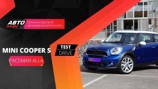 Тест-драйв Mini Cooper S Paceman All4 (Наши тесты)