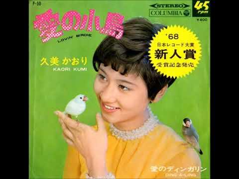 愛の小鳥 久美かおり