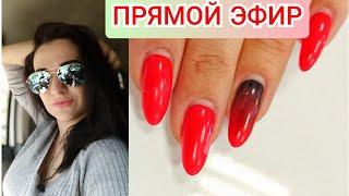 АППАРАТНЫЙ МАНИКЮР ОНЛАЙН Виктория Авдеева