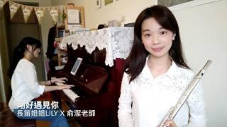 剛好遇見你 長笛姐姐同樂會 長笛鋼琴詮釋 Lily X俞潔老師 thumbnail