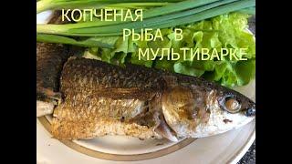 Копченая рыба в мультиварке простой и быстрый рецепт