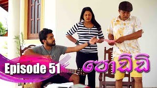 Poddi - පොඩ්ඩි | Episode 51 | 26 - 09 - 2019 | Siyatha TV Thumbnail