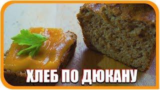 Хлеб по Дюкану, без муки и дрожжей. Атака. Пошаговый видеорецепт.