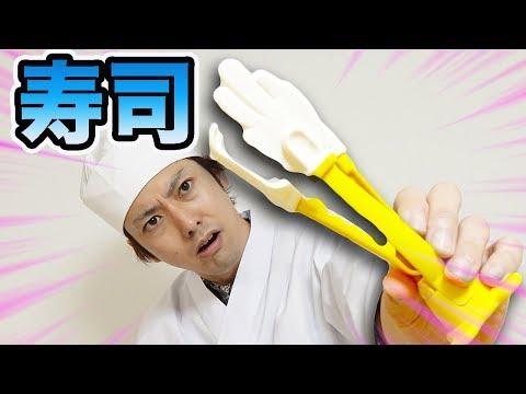 変な寿司のキッチン道具10個買ってみた!