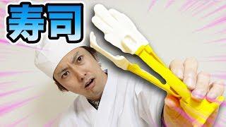 変な寿司のキッチン道具10個買ってみた! thumbnail