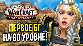ПЕРВОЕ БГ НА 60ом УРОВНЕ В WOW: SHADOWLANDS (beta)
