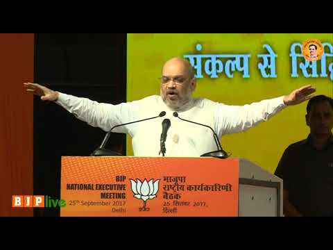 Shri Amit Shah addressing BJP National Executive meeting in New Delhi (25 Sep 2017)