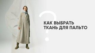 Как выбрать ткань на пальто. Пошив пальто по выкройке GRASSER №517