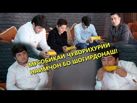 Мусобикаи чуворихурии Наимчон