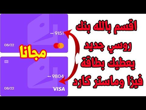 أحصل الأن على بطاقة إفتراضية (ماستر كارد و فيز كارد) مجانية  و بدون الحاجة الى اثبات هوية