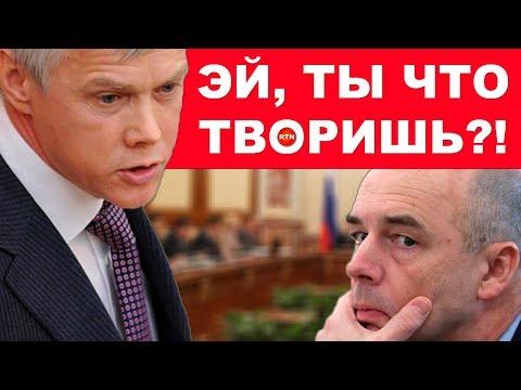 Депутат вывел Силуанова