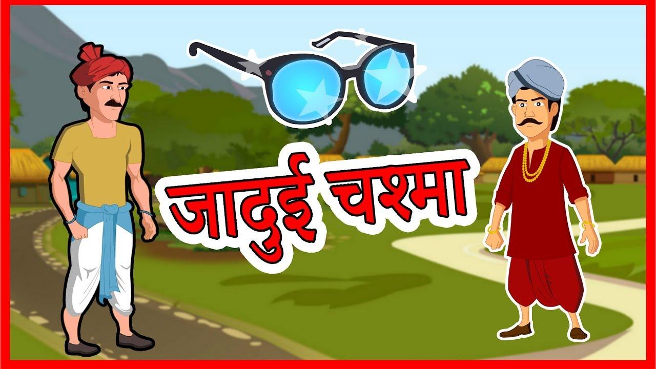 जादुई चश्मा | Hindi Cartoon | Moral Stories for Kids | Cartoons for Children | Maha Cartoon TV XD