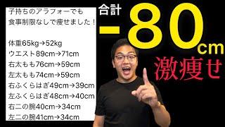 【衝撃の事実!!】全身痩せるストレッチ!ダイエットは毎日これだけで脚やせ お腹痩せ 二の腕痩せ