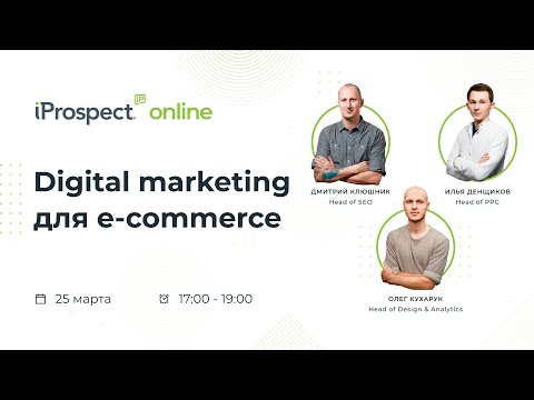 "Вебинар ""Digital Marketing для E-commerce"""