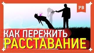 Как пережить расставание? Психология отношений от Романа Винилова.