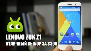 видео ZUK Z1: обзор первого смартфона от Lenovo под брендом ZUK