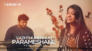 Vazhthumennum Parameshane | Sruthy Ann Joy | CT Mathai Idayaranmula