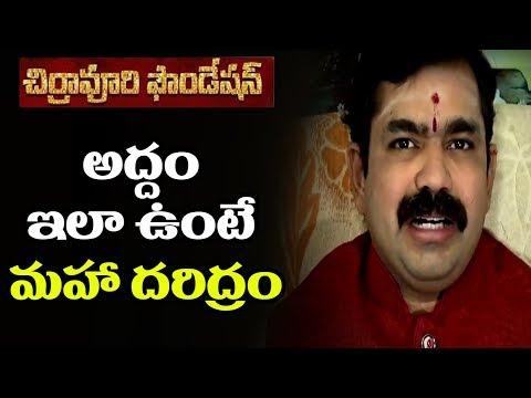 అద్దం ఇలావుంటే మహా దరిద్రం chirravuri foundation Mirror Addam Pooja Puja  Telugu devotional