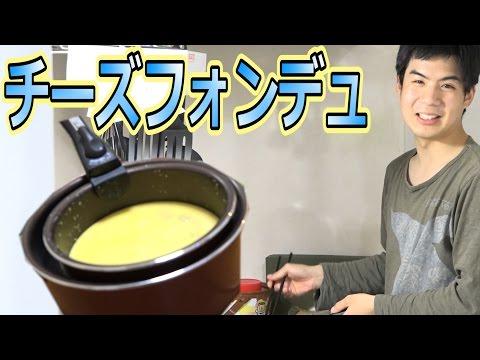 動画の残りのチーズでフォンデュ作ったら激ウマ!!