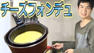 動画の残りのチーズでフォンデュ作ったら激ウマ!! thumbnail