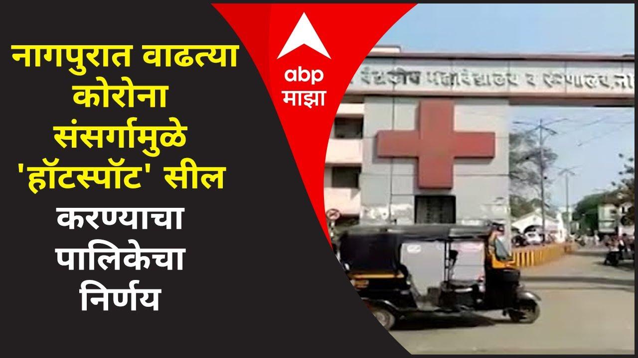 Download Nagpur Lockdown   नागपुरात वाढत्या कोरोना संसर्गामुळे 'हॉटस्पॉट' सील करण्याचा पालिकेचा निर्णय