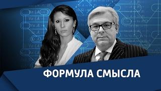 Ростислав Ищенко. Борьба двух национализмов: польского и украинского * Формула смысла (10.02.17)