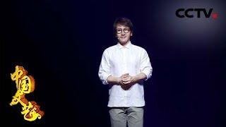 《中国文艺》 20190903 青春有你| CCTV中文国际