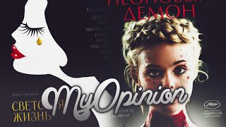 MyOpinion | Светская Жизнь и Неоновый Демон