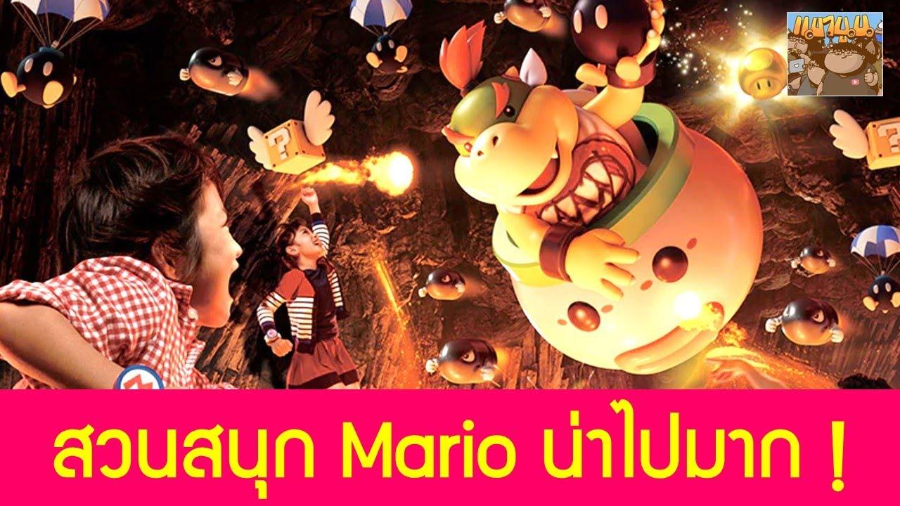 สวนสนุก Mario น่าไปเที่ยวมาก Super Nintendo Land