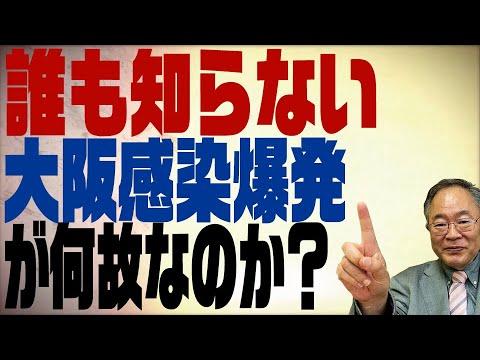 第136回 大阪感染爆発はなぜ?東京も大阪のようになる!は根拠があるのか?
