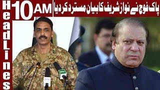 Nawaz Sharif's Statement is Misleading: ISPR - Headlines 10 AM - 14 May 2018 - Express News