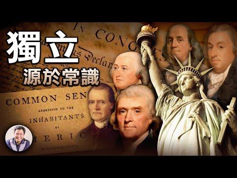 美国独立日:几个神一起来建立美国,干完就一起走了 (歷史上的今天20180704 第124期)