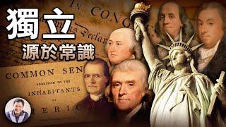 美國獨立日:幾個神一起來建立美國,幹完就一起走了 (歷史上的今天20180704 第124期)