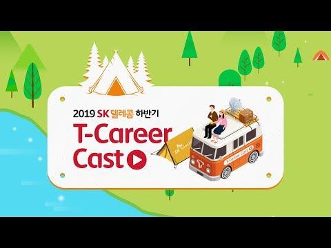 2019 하반기 SK텔레콤 실시간 채용 설명회, T-Career Cast!