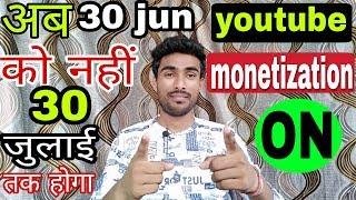 Youtube channel monetization problem | 30 jun को नहीं अब 30 जुलाई तक हो पाएंगे  सभी चैनल monetiz