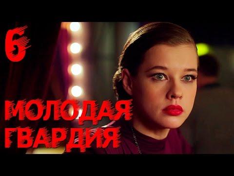 Молодая гвардия - Молодая гвардия - Серия 11 - военный сериал HD