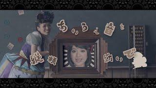 チャラン・ポ・ランタン - 71億ピースのパズルゲーム