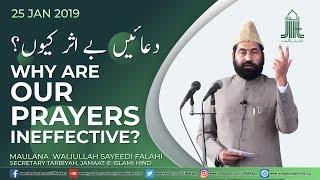 Khutba-e-Juma || Why Our Prayers Ineffective || Maulana Waliullah Sayeedi Falahi