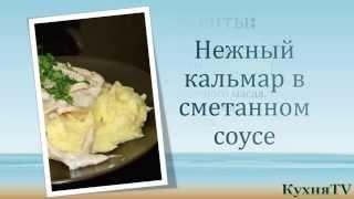 Кулинарные рецепты Основного блюда Нежный кальмар в сметанном соусе(, 2015-01-31T20:26:55.000Z)
