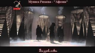 Munisa Rizayeva - Afsona